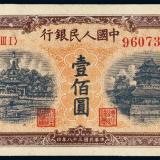 """1949年第一版人民币壹佰圆""""北海与角楼""""黄面"""