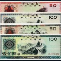 1979-1988年中国银行外汇兑换券九枚全套