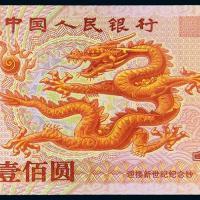 2000年迎接新世纪千禧龙年纪念钞壹佰圆