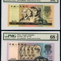 1980-1996年第四版人民币十四枚大全套