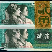 1980年第四版人民币贰角一百枚连号