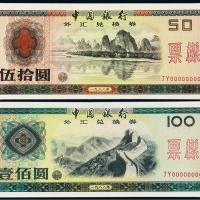 1988年中国银行外汇券伍拾圆、壹佰圆样票各一枚/PMG64×2