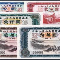 1981年中华人民共和国第一套国库券票样五枚全