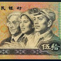 1990年第四版人民币伍拾圆一枚/JJJD评级入盒