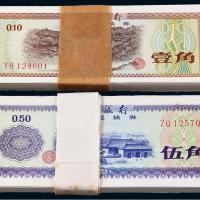1979年中国外汇兑换券壹角、伍角各一百枚连号
