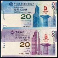 2008年中国银行发行北京奥运会纪念钞澳门币贰拾圆、港币贰拾圆各一枚
