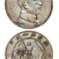 唐继尧侧面像拥护共和纪念库平三钱六分银币/PCGS AU50