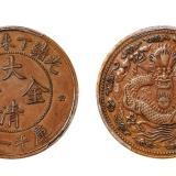 光绪丁未年造大清金币库平一两铜质样币/PCGS SP50