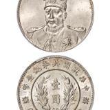 袁世凯像共和纪念壹圆银币/PCGS MS65