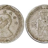 民国三十年孙中山像背布图半圆镍币