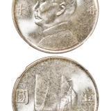 民国二十三年孙中山像背帆船壹圆银币/NGC MS65