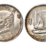 民国二十三年孙中山像背帆船壹圆银币/PCGS MS62