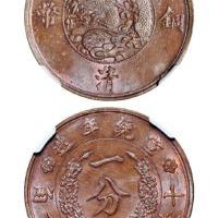 宣统年造大清铜币一分试铸样币/NGC-ACAB MS65BN