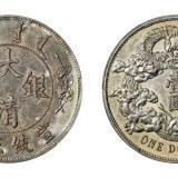 宣统三年大清银币壹圆样币/PCGS SP63