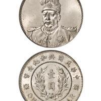 袁世凯像共和纪念壹圆银币/NGC MS66