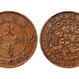 己酉大清铜币厚坯版二十文/PCGS XF45