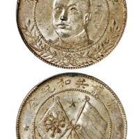 1918年唐继尧正面像拥护共和纪念库平三钱六分银币/PCGS MS63