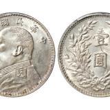 民国三年袁世凯像壹圆银币/PCGS MS63