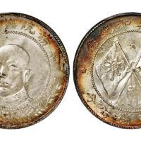 唐继尧正面像拥护共和纪念库平三钱六分银币/PCGS MS62+