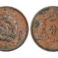 宣统年造大清铜币一分试铸样币