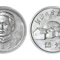 1968-1969年第二版人民币硬分币毛泽东像未采用稿试铸样币伍分/PCGS SP65