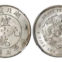 湖北省造宣统元宝库平七钱二分银币/NGC MS65