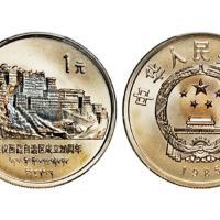 1985年庆祝西藏自治区成立二十周年流通纪念币/PCGS MS67+