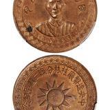 民国二十九年蒋介石像中央造币厂桂林分厂二周年铜质纪念章/PCGS UNC Detail