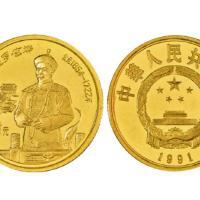 1991年中国杰出历史人物爱新觉罗·玄烨纪念金币