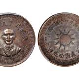 民国二十九年蒋介石像中央造币厂桂林分厂二周年铜质纪念章/PCGS MS62BN