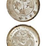 湖北省造光绪元宝库平七分二厘银币/PCGS MS66