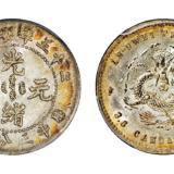光绪二十五年安徽省造光绪元宝库平三分六厘银币/PCGS MS63