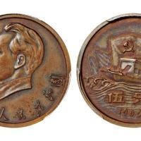 1969年第二版人民币硬分币毛泽东像未采用稿试铸样币伍分/PCGS SP64BN