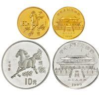 1990年庚午马年生肖纪念金、银币各一枚