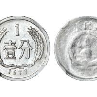 1977年中国人民银行发行壹分铝质流通硬币/NGC MINT ERROR MS61