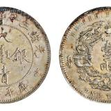 光绪三十年湖北省造大清银币库平一两/ANACS MS61
