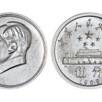 1969年第二版人民币硬分币毛泽东像未采用稿试铸样币伍分/PCGS SP65