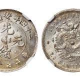 光绪二十四年安徽省造光绪元宝A.S.T.C.版库平七分二厘银币/NGC MS63