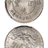 青岛大德国宝伍分镍币/PCGS MS64+