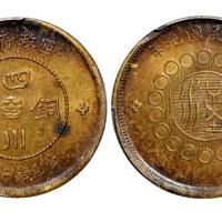民国元年军政府造四川铜币二十文黄铜币/PCGS MS62