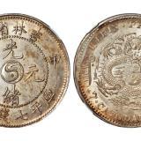 甲辰吉林省造光绪元宝库平七钱二分银币/NGC MS62