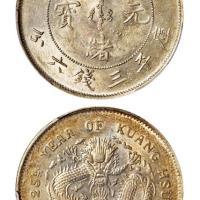 光绪二十五年北洋造光绪元宝库平三钱六分银币/PCGS AU58