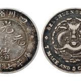 四川省造光绪元宝库平七钱二分银币/PCGS VF30