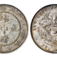 光绪三十四年北洋造光绪元宝库平七钱二分银币/PCGS AU53