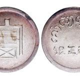 """云南省""""富""""字半两正银银币/PCGS MS61"""