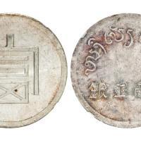"""云南省""""富""""字一两正银银币/NGC MS61"""
