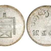 """云南省""""富""""字一两正银银币/PCGS MS61"""