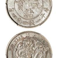 光绪三十一年北洋造光绪元宝库平一钱四分四厘银币/PCGS AU55