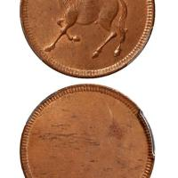 四川十文型马兰单面铜币/PCGS MS63RB