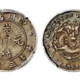 四川省造光绪元宝库平三分六厘银币/PCGS XF45